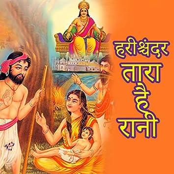 Harishchander Tara Hai Rani
