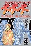 犬・犬・犬(4) (ビッグコミックス)