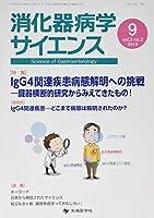 消化器病学サイエンス vol.3 no.3(2019 特集:IgG4関連疾患病態解明への挑戦ー臓器横断的研究からみ