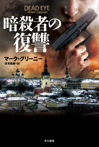 暗殺者の復讐 (ハヤカワ文庫NV)