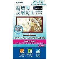 "WASHODO Acer VG220Qbmiix対応 21.5""ワイド型 液晶保護フィルム 指紋防止 反射防止 電磁波カット"