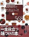 調味料とたれ&ソース568