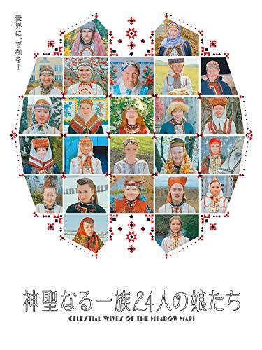 神聖なる一族24人の娘たち(字幕版)