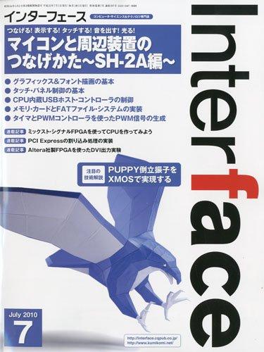 Interface (インターフェース) 2010年 07月号 [雑誌]