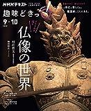 NHK 趣味どきっ!(月曜) アイドルと巡る仏像の世界 2020年 9月~10月 [雑誌] (NHKテキスト)