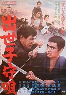 東映 映画ポスター 「出世子守唄」 千葉真一 丹波哲郎 1967年 B2サイズ