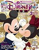 ディズニーファン 2021年 02 月号 [雑誌]