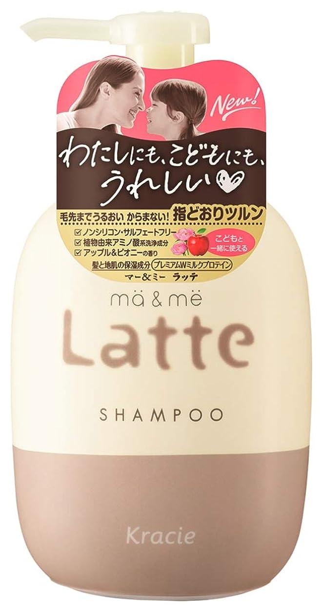 酸度オリエンタル薄暗いマー&ミーLatte シャンプーポンプ490mL プレミアムWミルクプロテイン配合(アップル&ピオニーの香り)