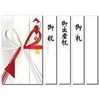 長門屋商店 特撰金封 高級和紙 紅白 【1枚パック】キ-P921