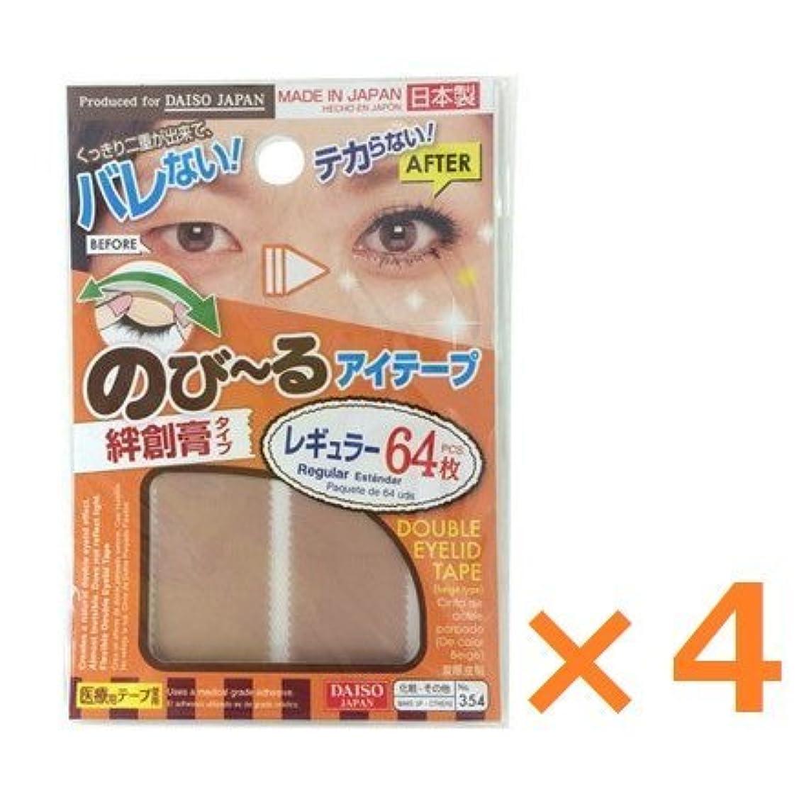 大西洋責アパートdaiso ダイソー のび~る アイテープ 絆創膏 レギュラー 64枚 ×4パック