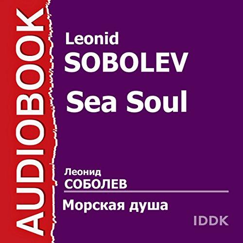 Sea Soul [Russian Edition] audiobook cover art