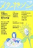 季刊メタポゾン 第9号(2013年仲夏)