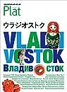 17 地球の歩き方 Plat ウラジオストク