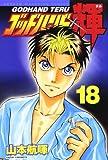 ゴッドハンド輝(18) (講談社コミックス)