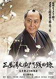 三屋清左衛門残日録 -三十年ぶりの再会-[DVD]