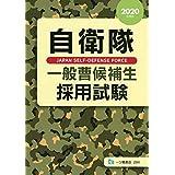 自衛隊一般曹候補生採用試験  [2020年度版]