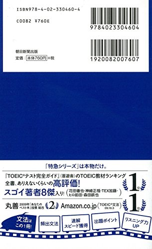朝日新聞出版『1駅1題新TOEICTEST文法特急』