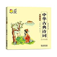 中华古典诗词 学礼仪