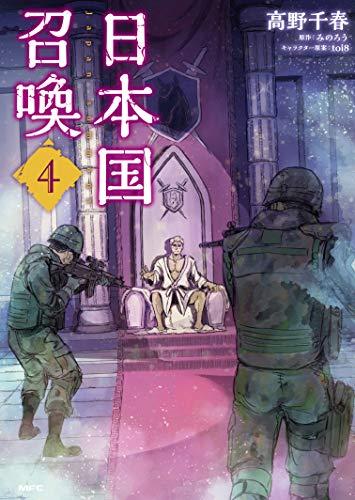 日本国召喚 4 _0