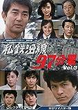 私鉄沿線97分署 コレクターズDVD Vol.3<HDリマスター版>【昭和の名作ライ...[DVD]