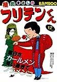 フリテンくん(12) (バンブーコミックス 4コマセレクション)