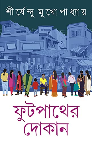 FOOTPATHER DOKAN | Collection of Stories, Memoirs, Travelogues & Essays | Bengali Book | Shirsendu Mukhopadhyay