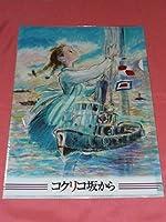 2011年 スタジオジブリ コクリコ坂から クリアファイル 2枚セット