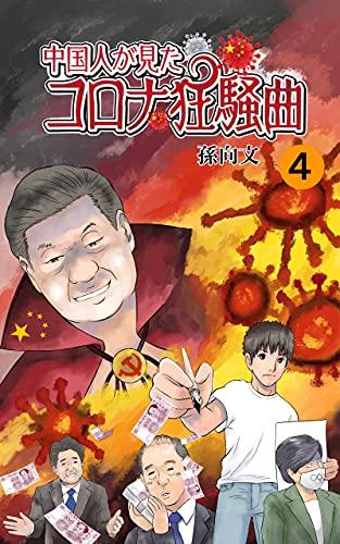 中国人が見たコロナ狂騒曲(4) (Comicアルタイル)