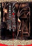 ダンス・マカブル 1 ~西洋暗黒小史~ (MFコミックス フラッパーシリーズ)