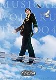 ミュージカル『青春-AOHARU-鉄道』4~九州遠征異常あり~《...[Blu-ray/ブルーレイ]