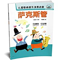 Children's songs, instrumental music played enlightenment The saxophone(Chinese Edition)