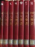 図説大聖書 (1981年)