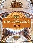 増補新版 イスラーム世界の論じ方