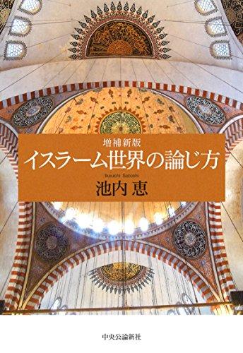 増補新版 イスラーム世界の論じ方の詳細を見る