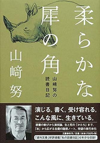 柔らかな犀の角―山崎努の読書日記