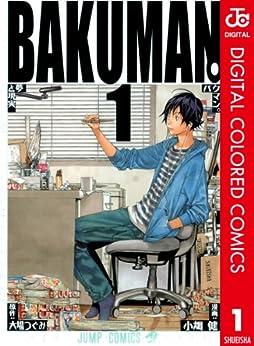[大場つぐみ, 小畑健]のバクマン。 カラー版 1 (ジャンプコミックスDIGITAL)
