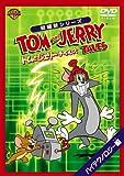 トムとジェリー テイルズ:ハイテクノロジー編[DVD]