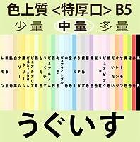 色上質(中量)B5<特厚口>[うぐいす](250枚)