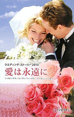 ウエディング・ストーリー〈2010〉愛は永遠にの詳細を見る