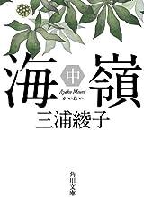 表紙: 海嶺(中) (角川文庫) | 三浦 綾子