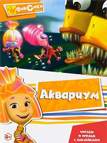 Fiksiki. Akvarium