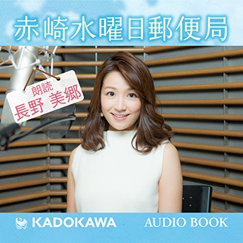 長野美郷朗読「赤崎水曜日郵便局」 | 楠本 智郎