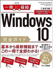 Windows 10完全ガイド 基本操作+疑問・困った解決+便利ワザ 改訂3版 2020-2021年 最新バージョン対応 (一冊に凝縮)