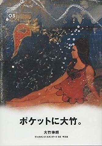 大竹伸朗 (ヴァガボンズ・スタンダート)