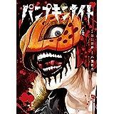 パンプキンナイト 4巻 (LINEコミックス)