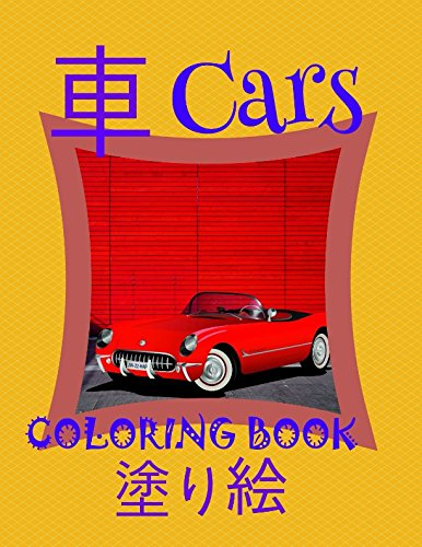 塗り絵 車 Coloring Book Cars ✎: Jumbo Coloring Book for Men (Japanese Edition) ✌ (塗り絵 車 Coloring Book Cars - A SERIES OF COLORING BOOKS, Band 12)