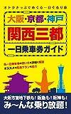 大阪・京都・神戸 関西三都一日乗車券ガイド (オトクきっぷでめぐる一日ぐるり旅)