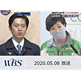 WBS 5月8日放送