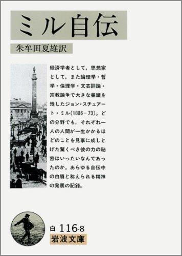 ミル自伝 (岩波文庫 白 116-8)