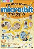 手づくり工作をうごかそう!  micro:bitプログラミング (ぼうけんキッズ)